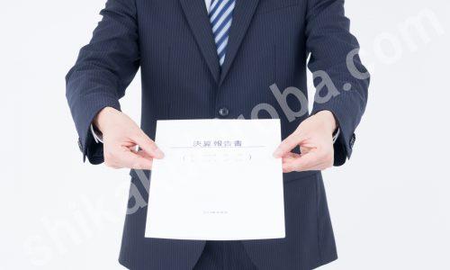 shikaku-kaikeishi2