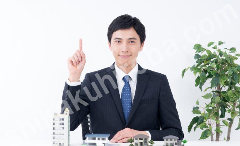 宅地建物取引士 資格
