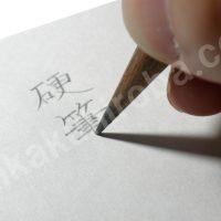 資格 硬筆書写検定