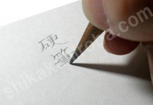 民間資格硬筆書写検定