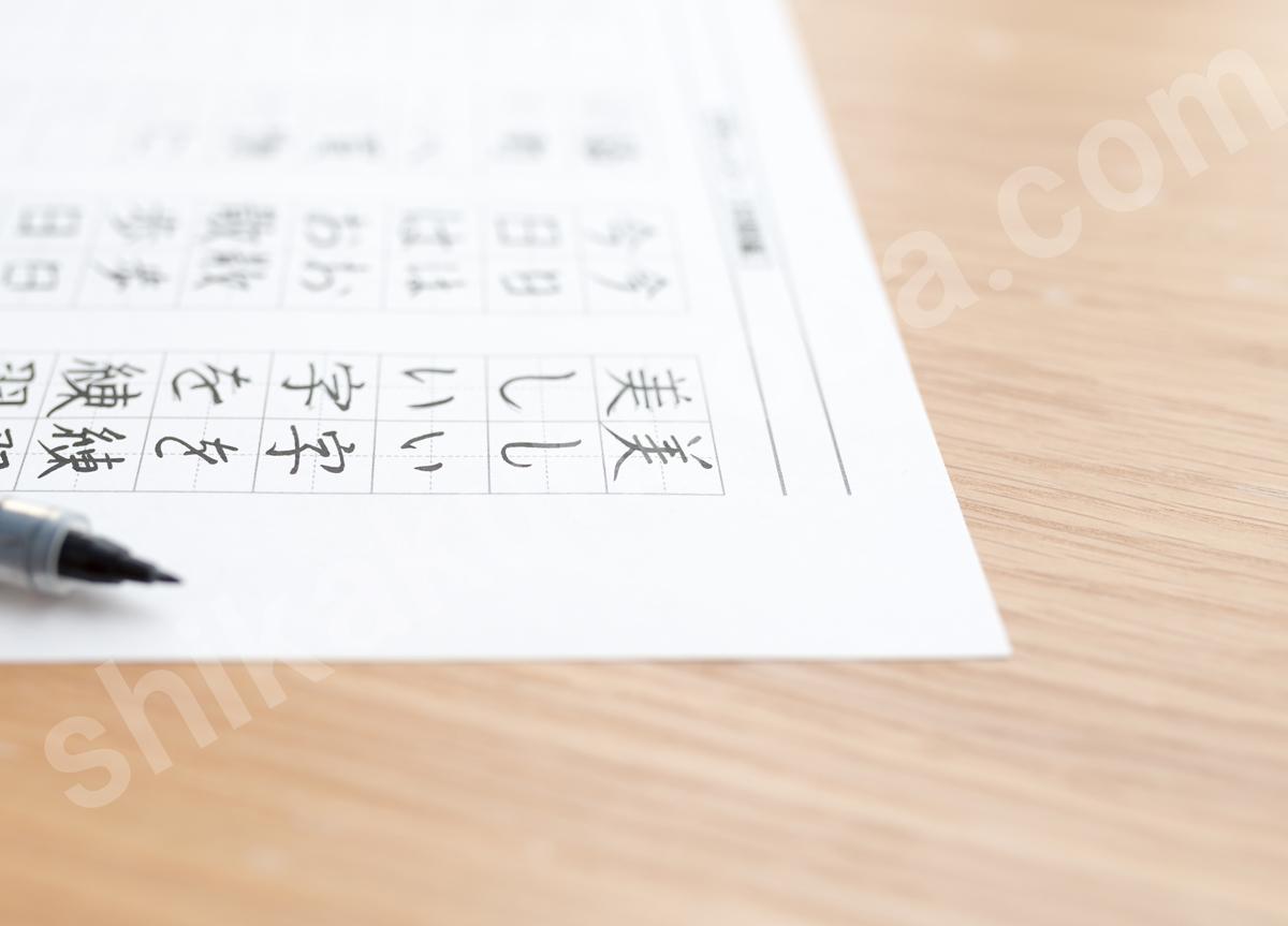 硬筆書写検定 資格