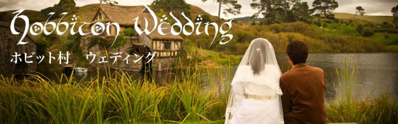 Hobbiton-Wedding-main-784x245