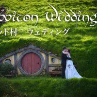 Hobbiton-main-menu