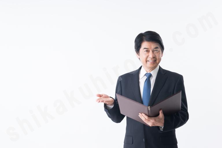 中小企業診断士