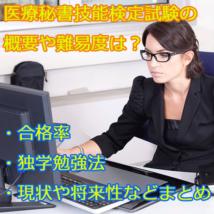 医療秘書技能検定試験