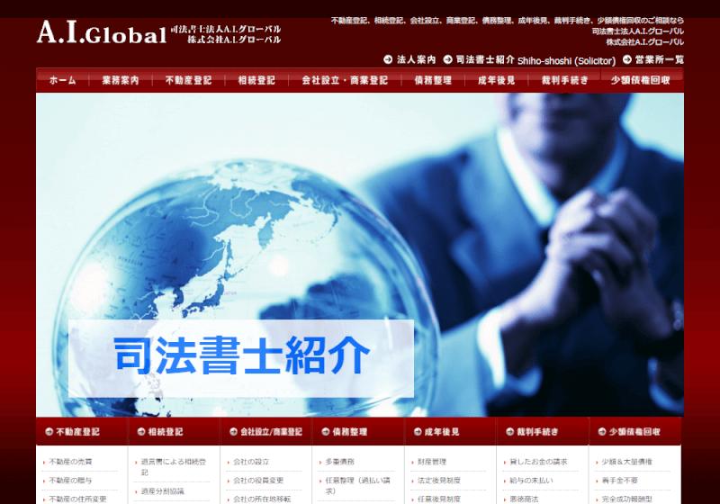 AIグローバル