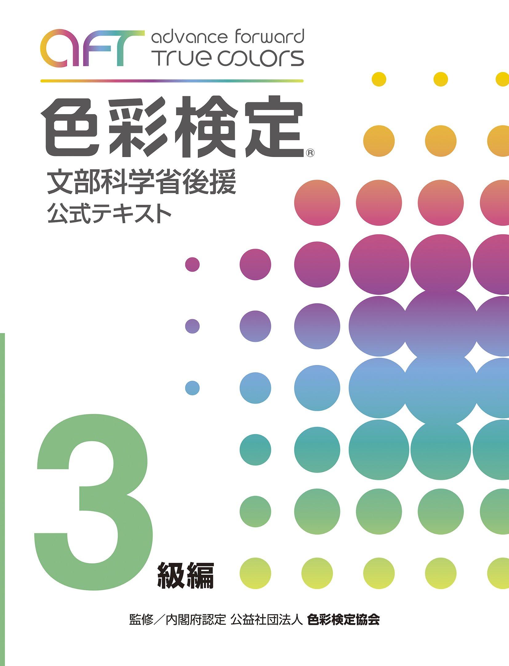 色彩検定テキスト3級