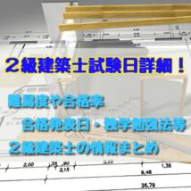 2級建築士
