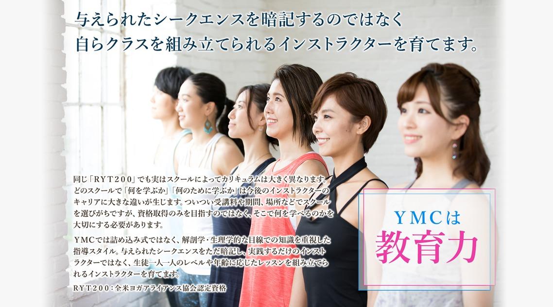 YMCヨガインストラクター