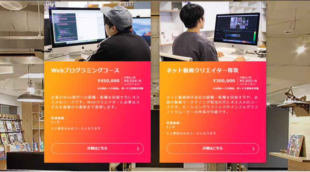 デジタルハリウッドSTUDIO上野
