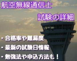 航空無線通信士