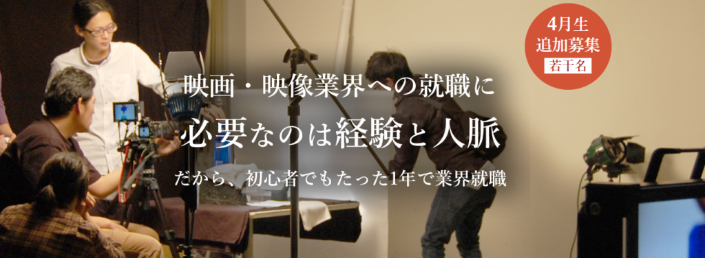 東京映画学校