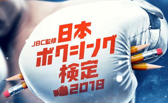 日本ボクシング検定