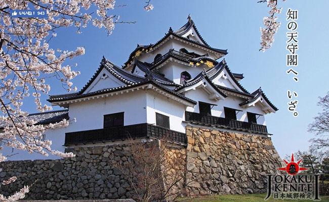 日本城郭検定