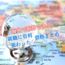 海外で取得できる就職に有利な資格