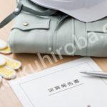 建設業経理検定試験