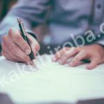 個人情報保護士認定試験