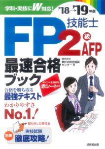 CFP参考書②