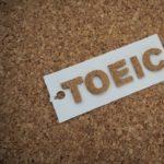 TOEICのプレート