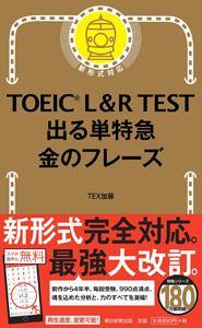 TOEICおすすめ本1
