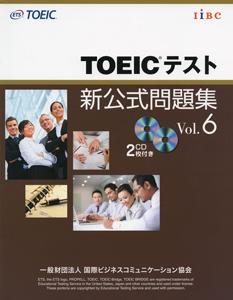 TOEICおすすめ本2