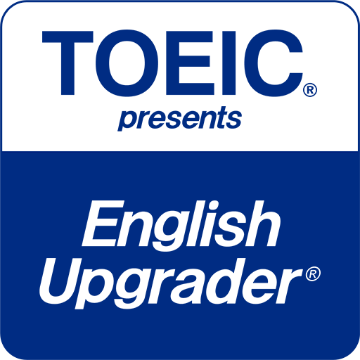 TOEICオススメアプリ2