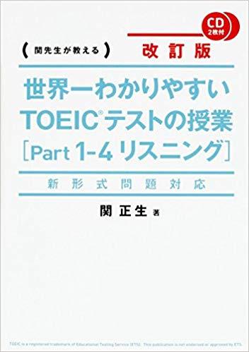 TOEICおすすめ本3