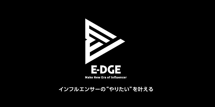 事務所エッジ