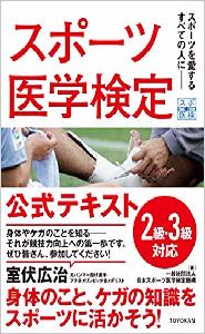 スポーツ医学検定