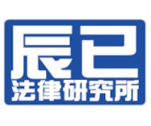 辰巳法律研究所