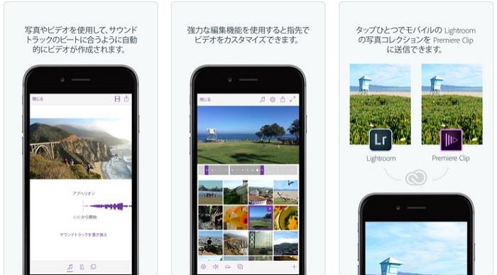 動画編集アプリ①アドビクリップ