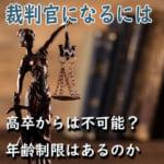 裁判官 年齢