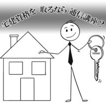 宅建資格通信講座