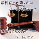 裁判官-ルート