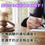 裁判官予備試験通信講座
