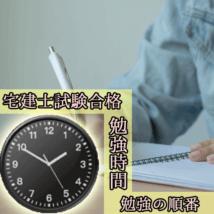 宅建試験 勉強時間 勉強方法