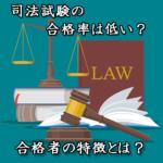 司法試験の合格率