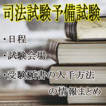 予備試験情報