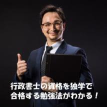 行政書士の資格を独学で合格する勉強法
