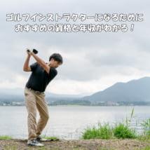 ゴルフインストラクターになるのにおすすめな資格を解説