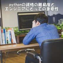 pythonの資格の難易度とエンジニアへの重要性