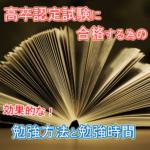 高卒認定試験の勉強方法と勉強時間
