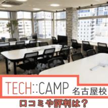 テックキャンプ名古屋 評判口コミ
