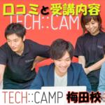 テックキャンプ梅田校の口コミと受講内容