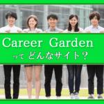 「なりたい」が見つかるキャリアガーデンってどんな職業情報サイト?