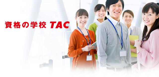 宅建の予備校2:資格の学校TAC