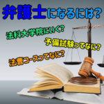 弁護士になるには?