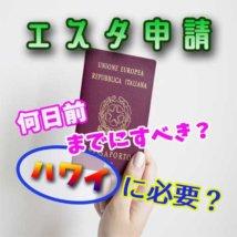 エスタ申請 出国の何日前?