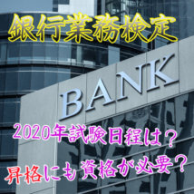 銀行業務検定とは!