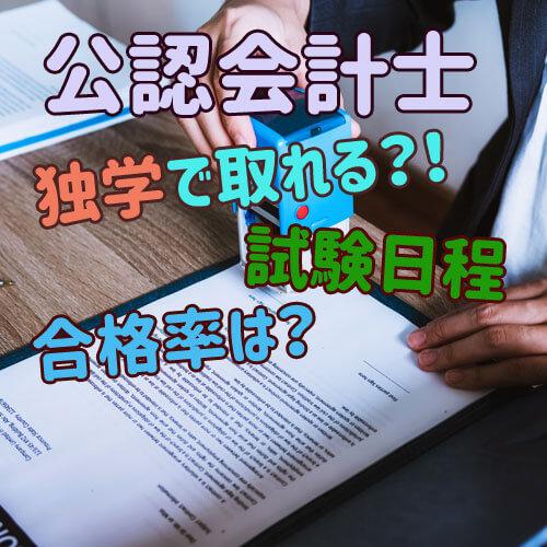 試験 延期 会計士 公認